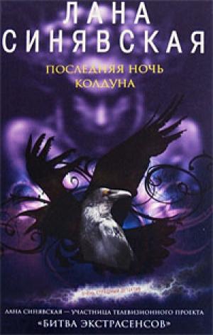 Download Последняя ночь колдуна free book as epub format