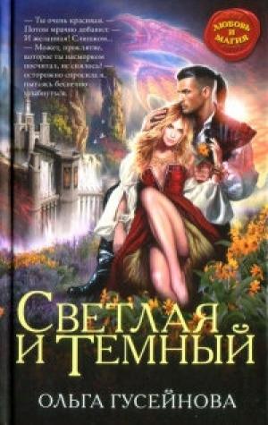 Download Светлая и Темный free book as epub format