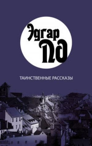 Download Таинственные рассказы free book as epub format