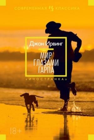 Download Мир глазами Гарпа free book as epub format