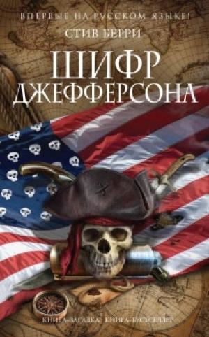 Download Шифр Джефферсона free book as epub format