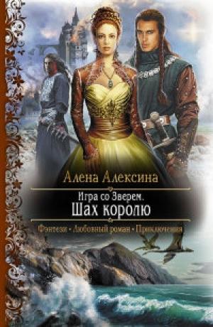 Download Игра со Зверем. Шах королю free book as epub format
