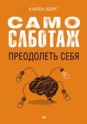 Download Самосаботаж. Преодолеть себя free book as epub format