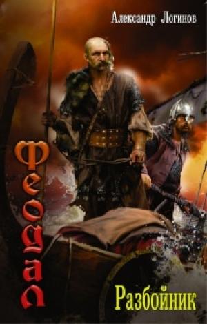 Download Феодал. Разбойник free book as epub format