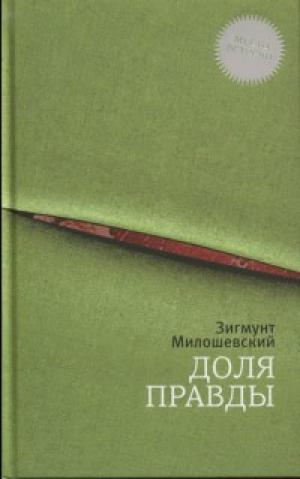 Download Доля правды free book as epub format
