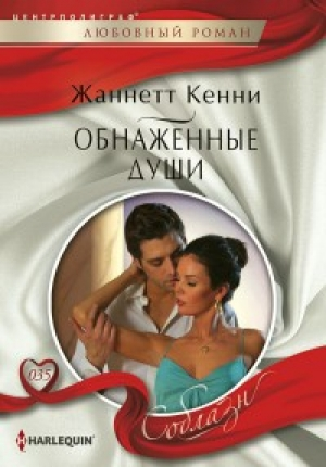 Download Обнаженные души free book as epub format