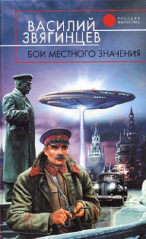 Download Бои местного значения free book as epub format