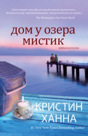 Download Дом у озера Мистик free book as epub format