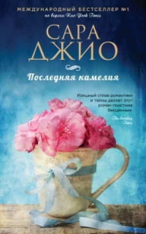 Download Последняя камелия free book as epub format