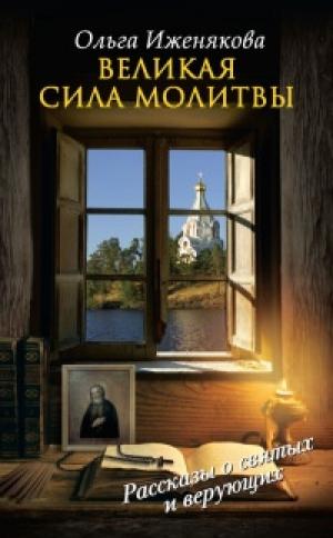 Download Великая сила молитвы free book as epub format