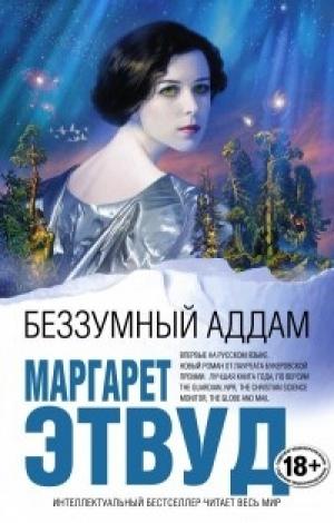 Download Беззумный Аддам free book as epub format