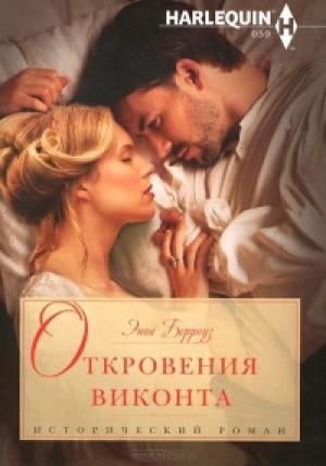 Download Откровения виконта free book as epub format