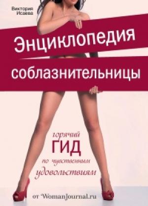 Download Энциклопедия соблазнительницы free book as epub format