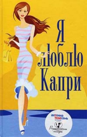 Download Я люблю Капри free book as epub format