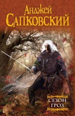 Download Сезон гроз free book as epub format