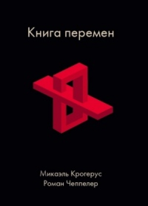 Download Книга перемен free book as epub format
