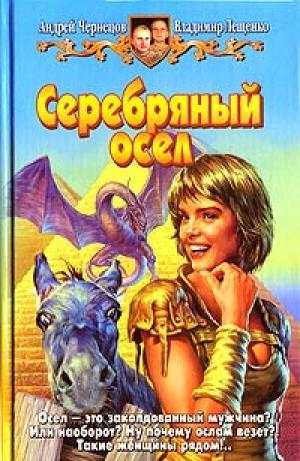 Download Серебряный осел free book as epub format