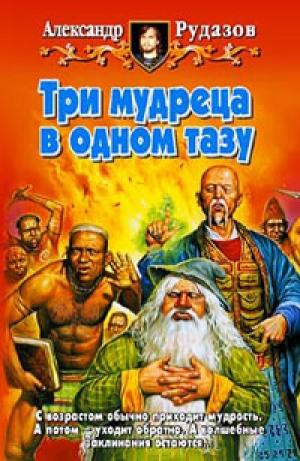 Download Три мудреца в одном тазу free book as epub format