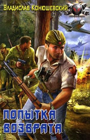 Download Попытка возврата free book as epub format