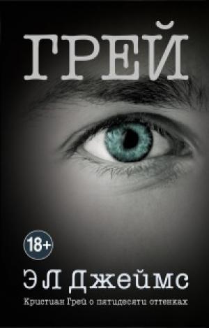 Download Грей. Кристиан Грей о пятидесяти оттенках free book as epub format
