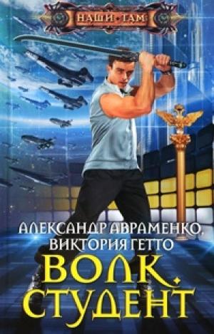 Download Волк. Студент free book as epub format