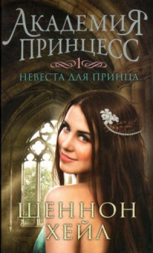 Download Невеста для принца free book as epub format