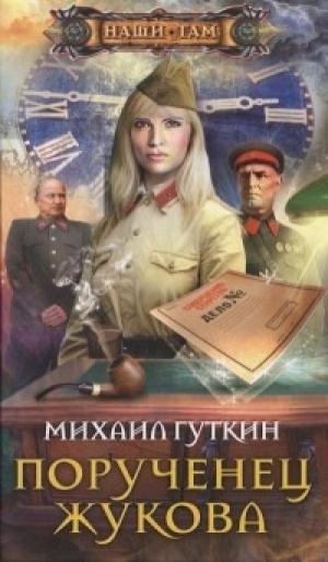 Download Порученец Жукова free book as epub format