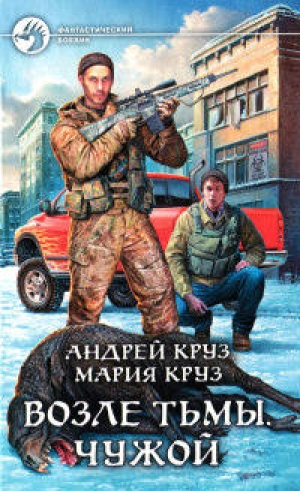 Download Возле Тьмы. Чужой free book as epub format