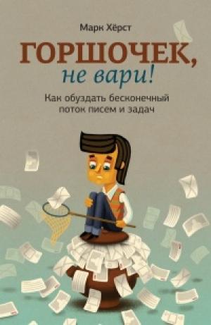 Download Горшочек, не вари! Как обуздать бесконечный поток писем и задач free book as epub format