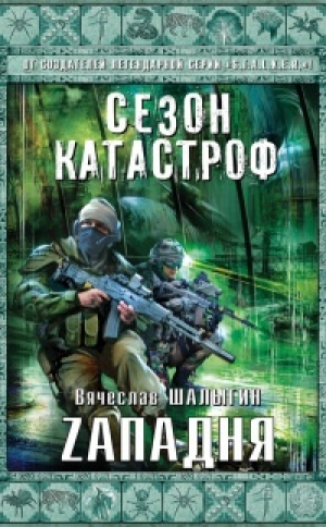 Download Zападня free book as epub format