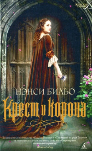 Download Крест и корона free book as epub format