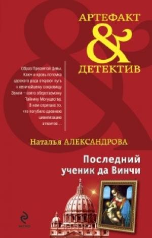 Download Последний ученик да Винчи free book as epub format