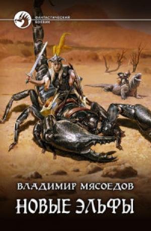 Download Новые эльфы free book as epub format