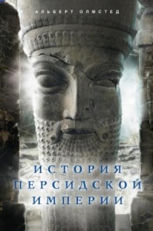 Download История Персидской империи free book as epub format