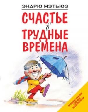 Download Счастье в трудные времена free book as epub format
