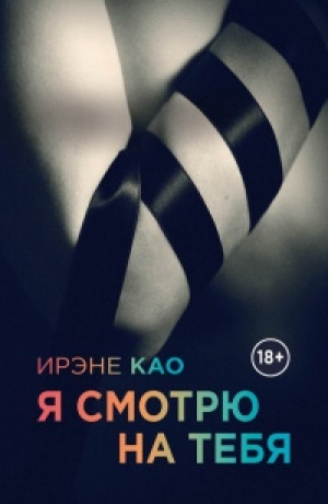 Download Я смотрю на тебя free book as epub format