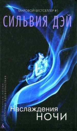 Download Наслаждения ночи free book as epub format
