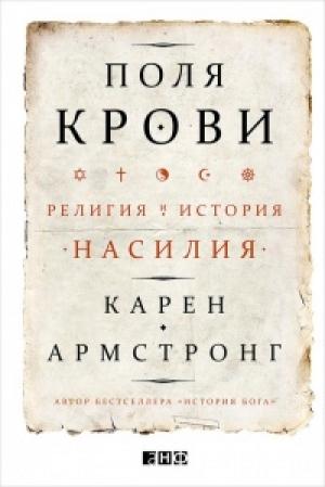 Download Поля крови. Религия и история насилия free book as epub format