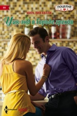 Download Уик-энд в Городе грехов free book as epub format