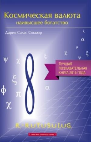 Download Космическая валюта – наивысшее богатство free book as epub format