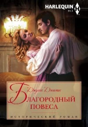 Download Благородный повеса free book as epub format
