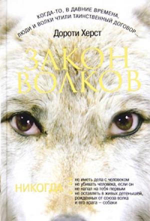Download Закон волков free book as epub format