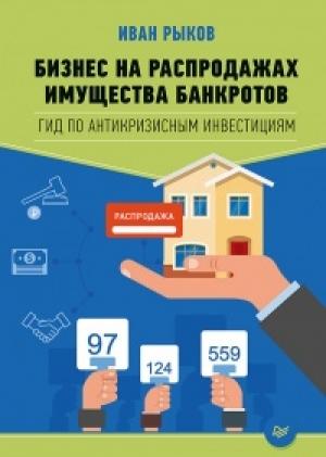 Download Бизнес на распродажах имущества банкротов free book as epub format