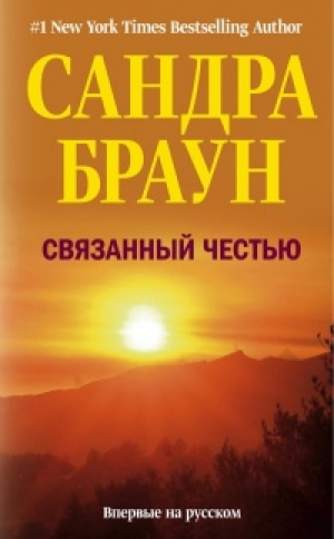 Download Связанный честью free book as epub format