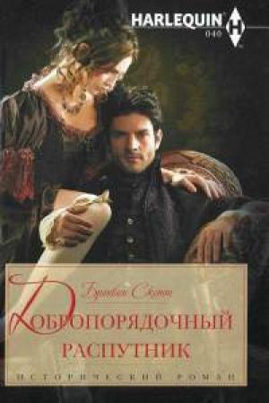 Download Добропорядочный распутник free book as epub format