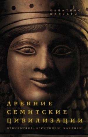 Download Древние семитские цивилизации free book as epub format