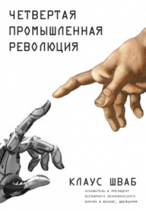 Download Четвертая промышленная революция free book as epub format