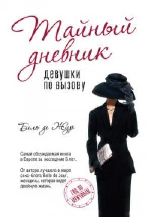 Download Тайный дневник девушки по вызову free book as epub format