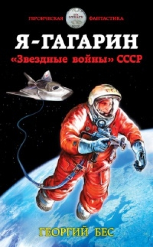 Download Я – Гагарин. «Звездные войны» СССР free book as epub format