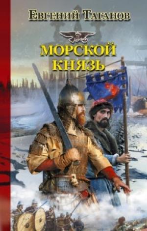 Download Морской князь free book as epub format